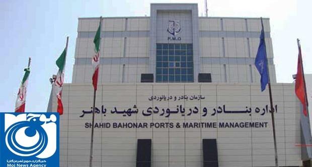 عکس خبري -ابقا پرچم ايران در ليست سفيد سازمان جهاني دريانوردي