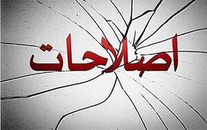 عکس خبري -انتقام جريان اصلاح طلب از مردم