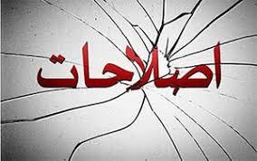 عکس خبري - کاهش مشارکت انتخاباتي دست آورد سوء مديريت اصلاحطلبان بود