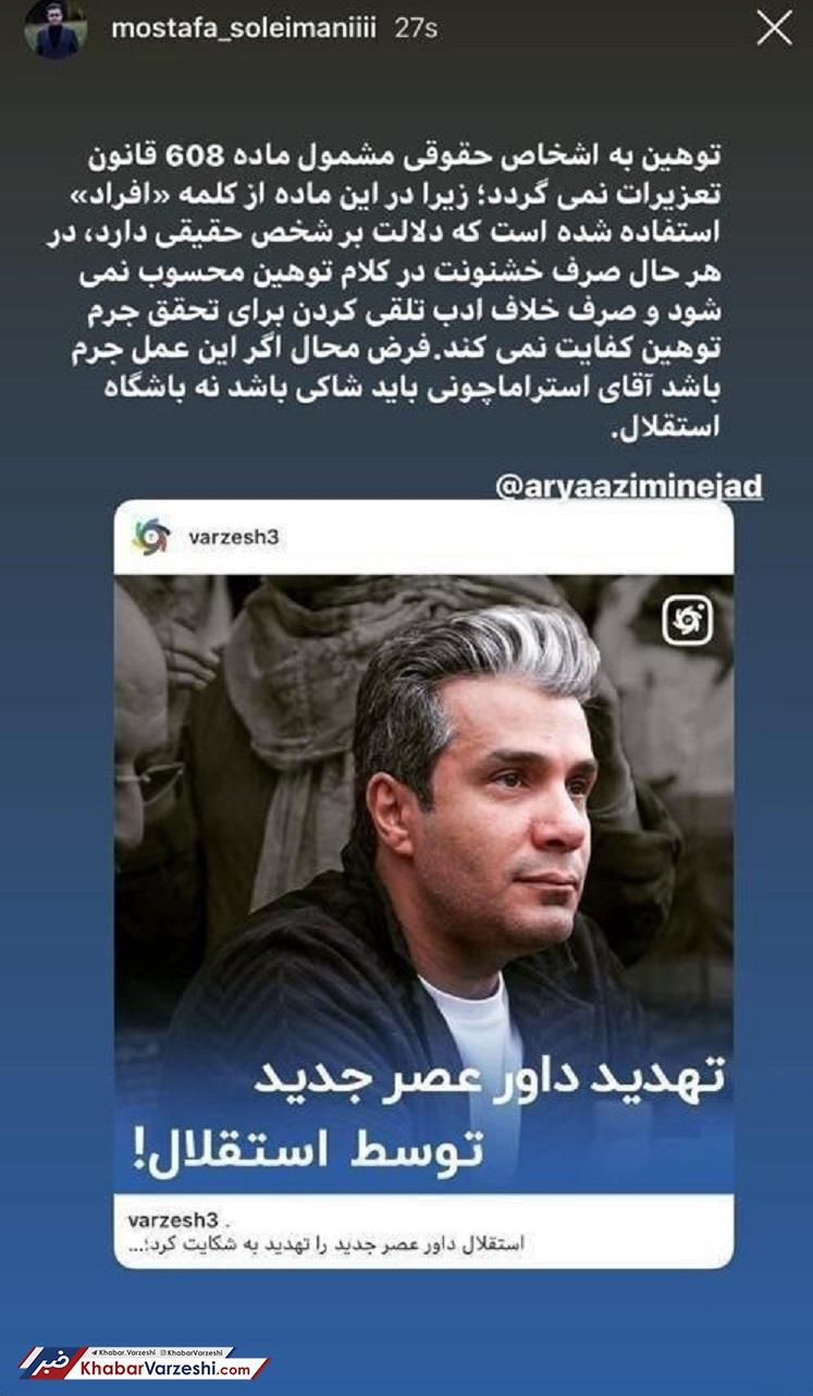 عکس خبري -استقلال نميتواند از داور عصر جديد شكايت كند!