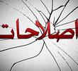 عکس خبري -آمريکايي ها و جريان اصلاح طلبان در ايران پس از انتخابات دوّم اسفند