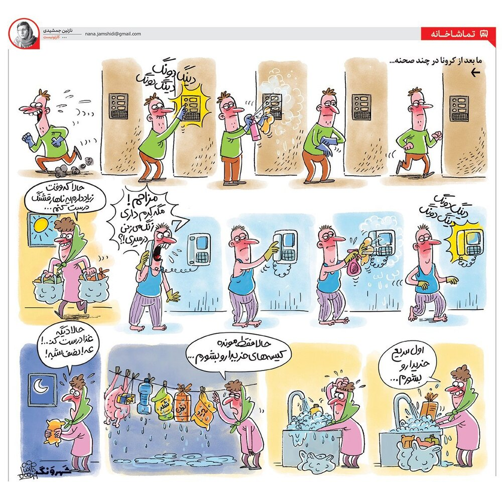 زندگی ما بعد از كرونا! + كاریكاتور