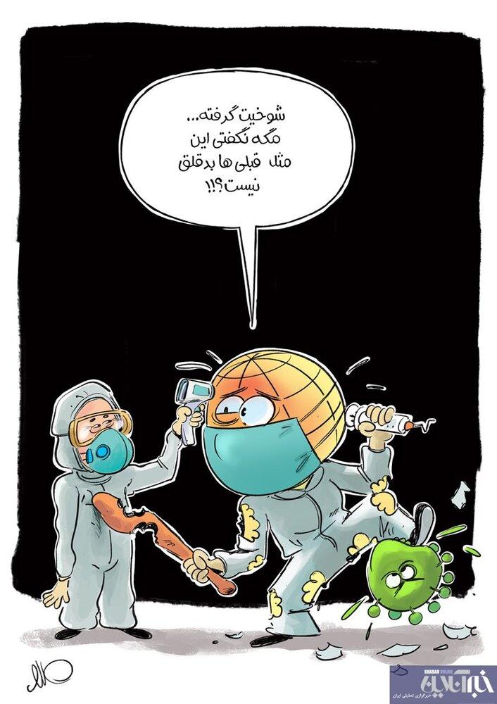 شوخی تلخ چین با دنیا! + كاریكاتور