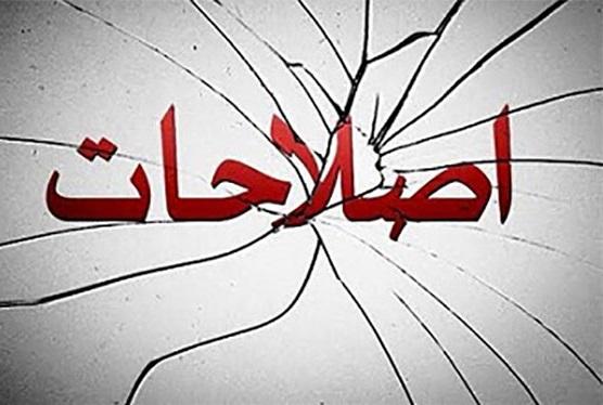عکس خبري -اصلاحات مرده است