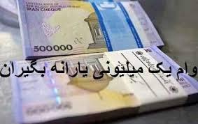 عکس خبري -تمديد مهلت ثبت نام وام يک ميليوني تا ?? خرداد