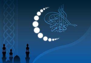 عکس خبري -کدام کشورها فردا را عيد فطر اعلام کردند؟