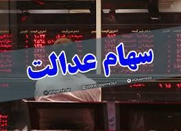عکس خبري -احتمال معامله سهام عدالت بعد از ساعت بازار