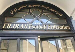 عکس خبري -واکنش فدراسيون فوتبال به پاسخ فيفا