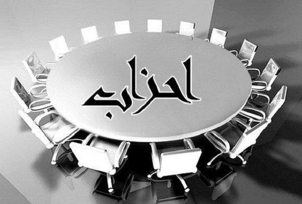 عکس خبري -توجه به احزاب؛ نقطه مغفول دولت تدبير