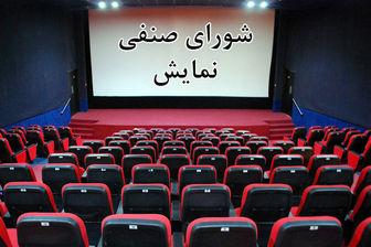 عکس خبري -تکليف بازگشايي سينماها به کجا رسيد؟
