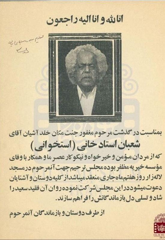 عکس خبري -آگهي ترحيم «محمدعلي کشاورز» که 41 سال قبل چاپ شد!/ عکس