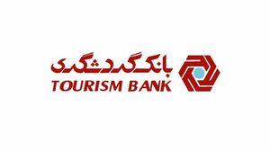عکس خبري -اجراي به موقع وموثر بازرسي ها در واحد بازرسي و نظارت بانک گردشگري