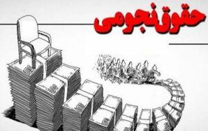 عکس خبري -مبناي پرداخت «حقوق نجومي قانوني» به مديران