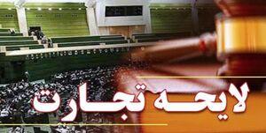 عکس خبري -«لايحه تجارت» براي رفع ايراد به مجلس بازگشت