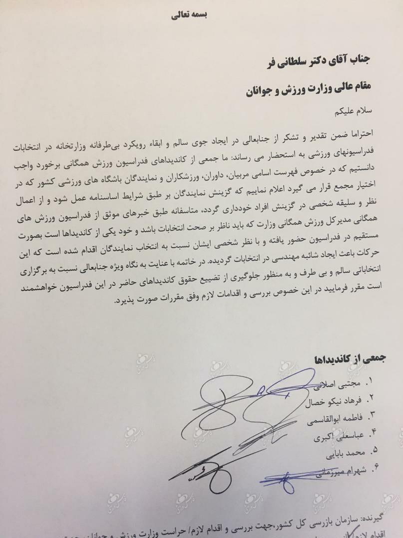 عکس خبري -تخلفات وزارت ورزش در انتخابات همگاني +سند