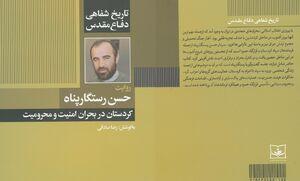 عکس خبري -روايت عجيب سردار از «جلال طالباني»