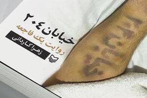 عکس خبري - التماس براي کمک به بچهها!