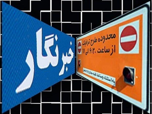 عکس خبري -تمديد مهلت ويرايش مدارک متقاضيان طرح ترافيک خبرنگاري