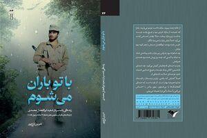 عکس خبري -«با تو باران ميشوم»؛ روايتي از زندگي مشترک کوتاه «شهيد ابوالفضل محمدي»