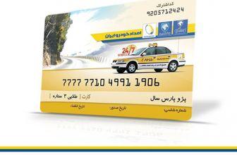 عکس خبري -کلاهبرداري جديد از جنس کارت طلايي امداد خودرو