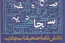 عکس خبري -«دانشنامه صحيفه سجاديه» منتشر شد