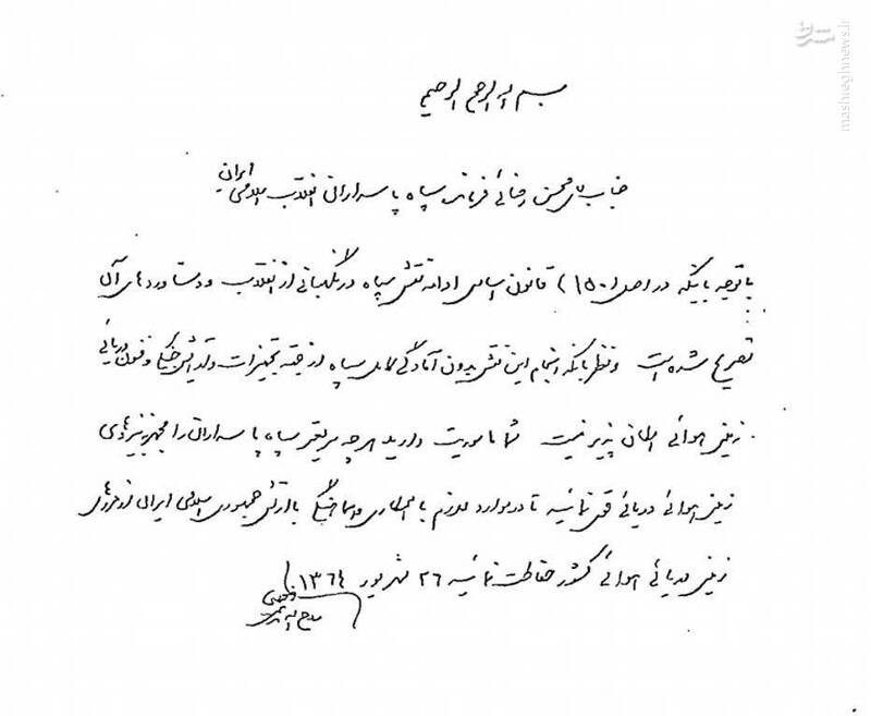 عکس خبري -دست خط حضرت امام براي يک کار مهم + عکس