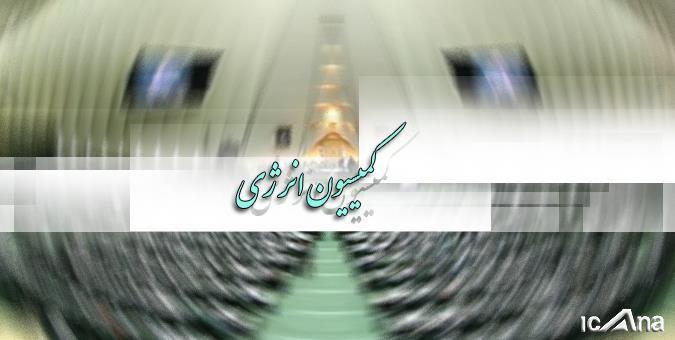 "عکس خبري -کميسيون انرژي از ""مپنا"" بازديد ميکند"