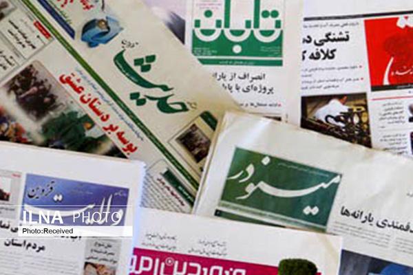 عکس خبري -لغو مجوز ?? نشريه غيرفعال در استان قزوين