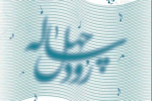 عکس خبري -معرفي برگزيدگان جشنواره سرود با موضوع ايران