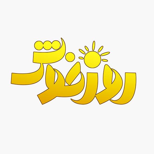 عکس خبري -اجراي موسيقي گروه «کهربا» در «روز خوش»