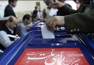 عکس خبري -برگزاري انتخابات ???? با هماهنگي وزارت بهداشت