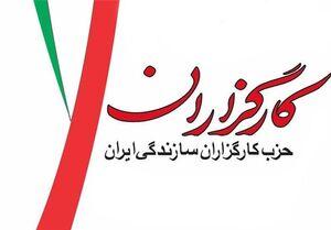 عکس خبري -فهرست ?? نفره کارگزاران براي انتخابات ????/ رايزني با لاريجاني و سيد حسن خميني