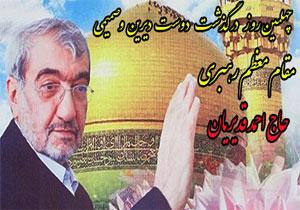 عکس خبري -ويژه نامه چهلمين روز در گذشت دوست ديرين و صميمي مقام معظم رهبري حاج احمد قديريان