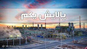 عکس خبري -پالايش يکمي ها همچنان سرگردان!/اختلاف دو وزارتخانه ادامه دارد؟