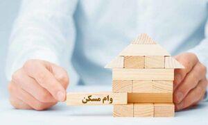 عکس خبري -وام وديعه مسكن براي خانوارهاي با ? فرزند چقدر شد؟