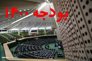 عکس خبري -زمان بررسي بودجه ???? در مجلس مشخص شد