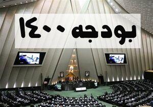 عکس خبري -لزوم ارائه اصلاحيه بودجه ???? از سوي دولت به مجلس در ? بخش/لايحه دولت قابل دفاع نيست