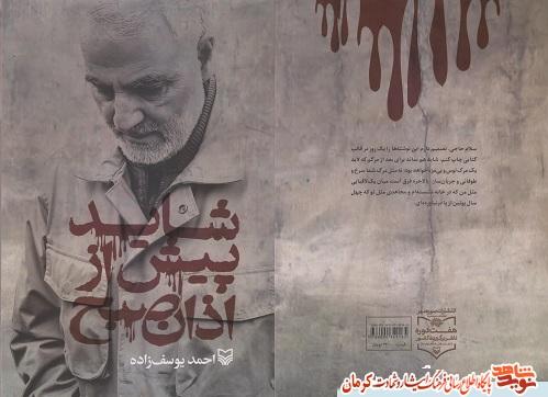 عکس خبري -دلنوشتههايم پاسخي به نامه حاج قاسم بود