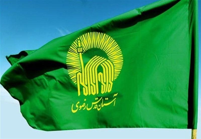 عکس خبري - تحريم آستان قدس رضوي نشانه جنگ با اسلام !