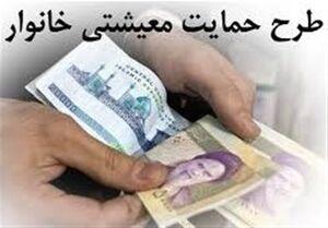عکس خبري -زمان واريز يارانه معيشتي بهمن ماه اعلام شد