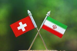 عکس خبري -تمايل چهار شرکت سوئيسي براي سرمايهگذاري در ايران