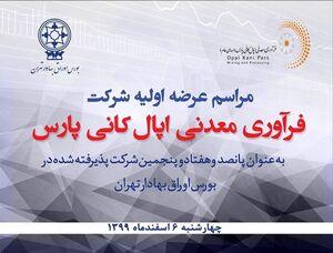 عکس خبري -عرضه اوليه مجازي در بورس تهران انجام شد
