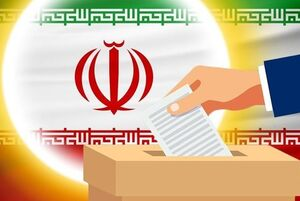 عکس خبري -پيشبيني افزايش ميزان مشارکت مردم در انتخابات ????