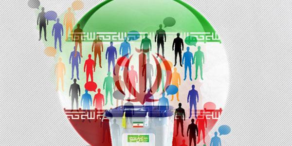 عکس خبري -افزايش مشارکت مردم در انتخابات با بازسازي اعتماد عمومي