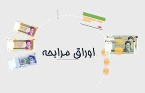 عکس خبري -آغاز معاملات ثانويه اوراق مرابحه عام دولت
