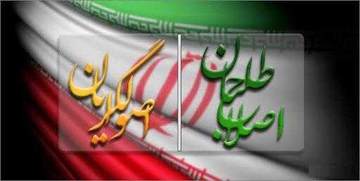 عکس خبري -تلاش انتخاباتي دو جريان سياسي کشور