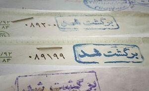 عکس خبري -بانک مرکزي به دنبال بازگرداندن اعتبار چک است