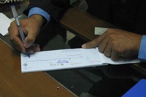 عکس خبري -نسبت تعداد چکهاي برگشتي به چکهاي صادره تک رقمي شد