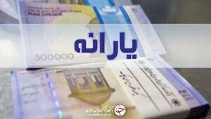 عکس خبري -يارانه معيشتي خرداد امشب واريز ميشود