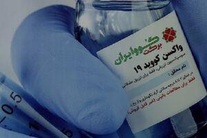 عکس خبري -ورود واکسن «کووبرکت» تا پايان خرداد